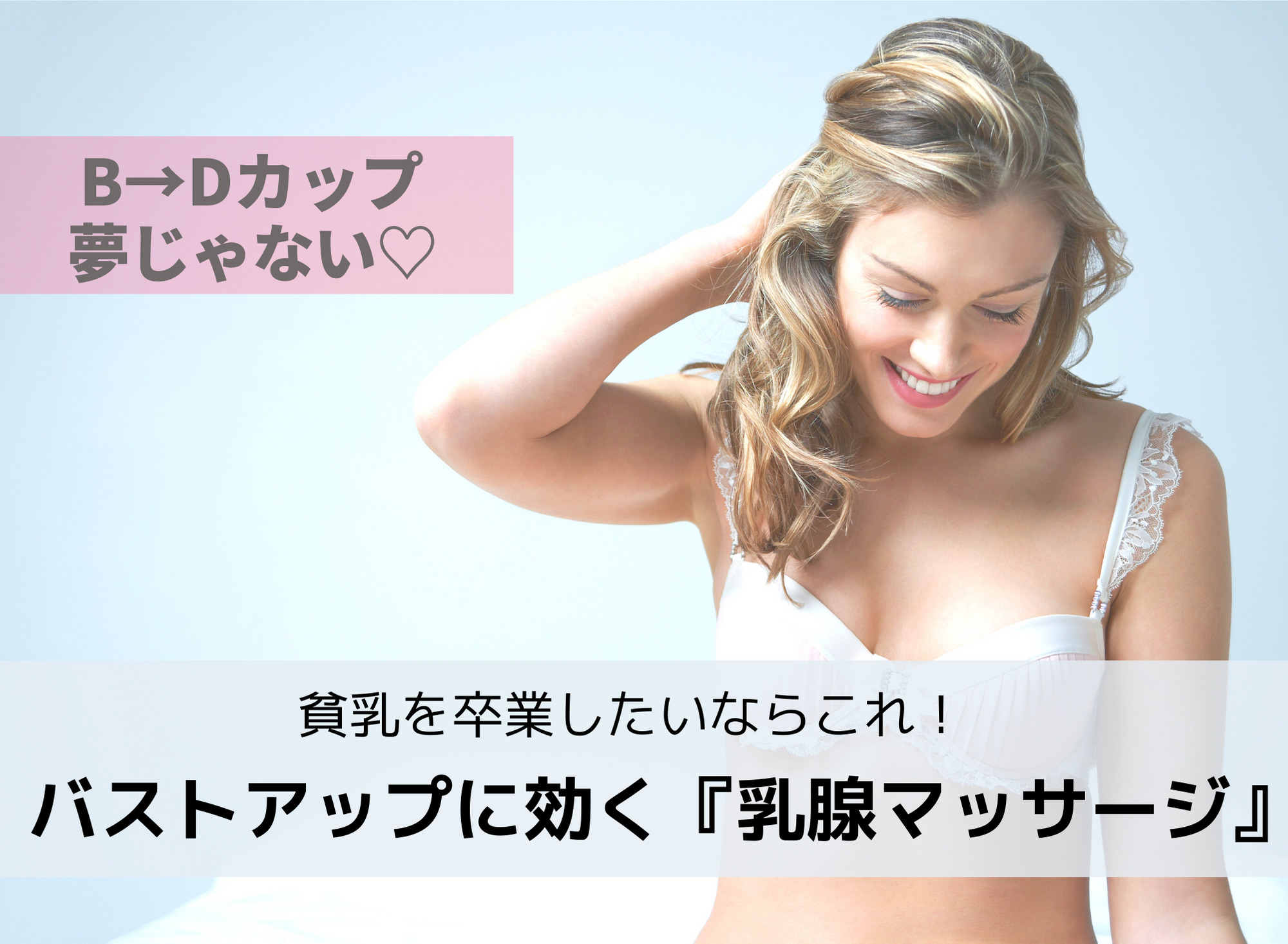 貧乳の女性がバストアップできる!簡単『乳腺マッサージ』